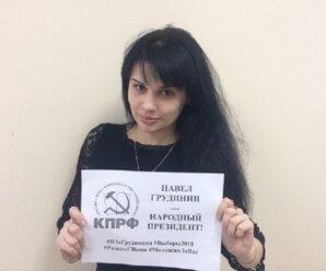 Грудью за Грудинина: коммунисты Самарской области поведут кампанию без раскачки (ФОТО)
