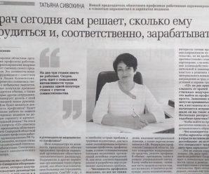 В профсоюзе работников здравоохранения Самарской области опровергли факты работы врачей на 2-3 ставки