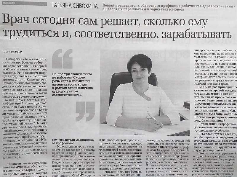 В профсоюзе работников образования Самарской области опровергли факты работы врачей на 2-3 ставки