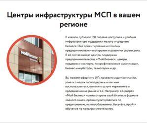 """В Самарской области откроют 10 """"единых окон"""" для малого и среднего бизнеса"""