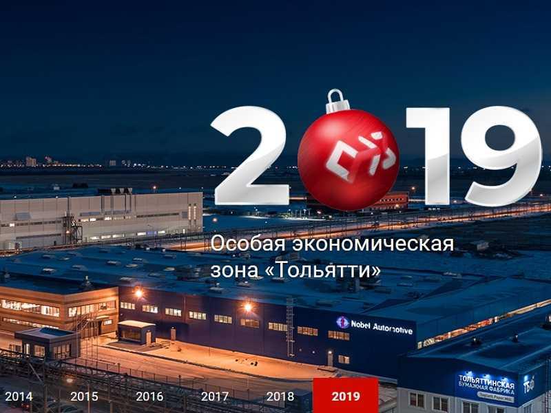 """ОЭЗ """"Тольятти"""" станет металлической столицей Поволжья"""