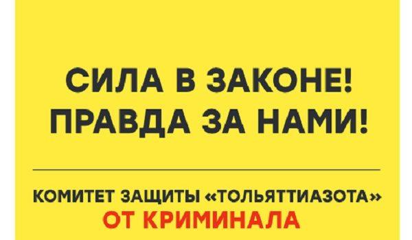 """Руководство """"Тольяттиазота"""" пытается спровоцировать рабочих на """"майдан"""" вместо решения проблем с безопасностью"""
