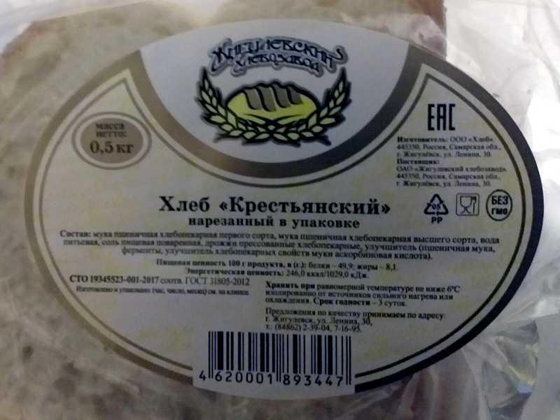 """Жигулевский хлебозавод скрывает истинный состав хлеба """"Крестьянский""""?"""