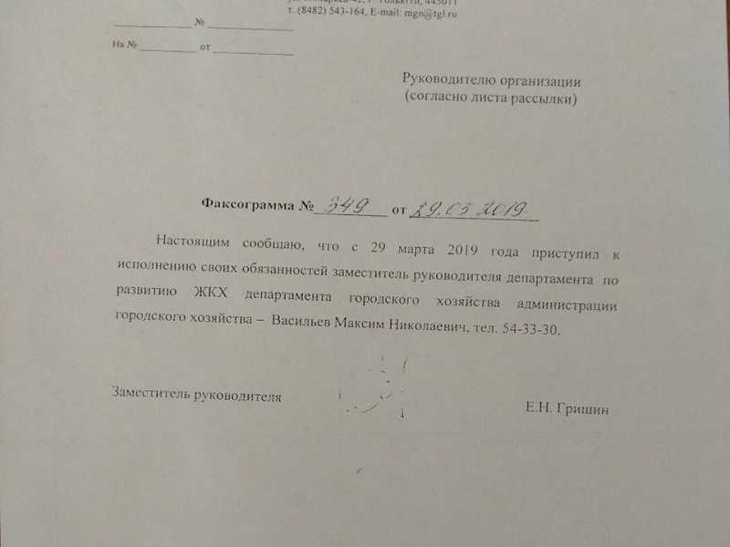 Экс-депутат думы Тольятти Максим Васильев займется развитием ЖКХ в горадминистрации