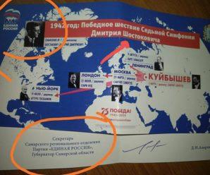 """Единороссы Самарской области написали фамилию композитора Шостаковича через три """"о"""""""