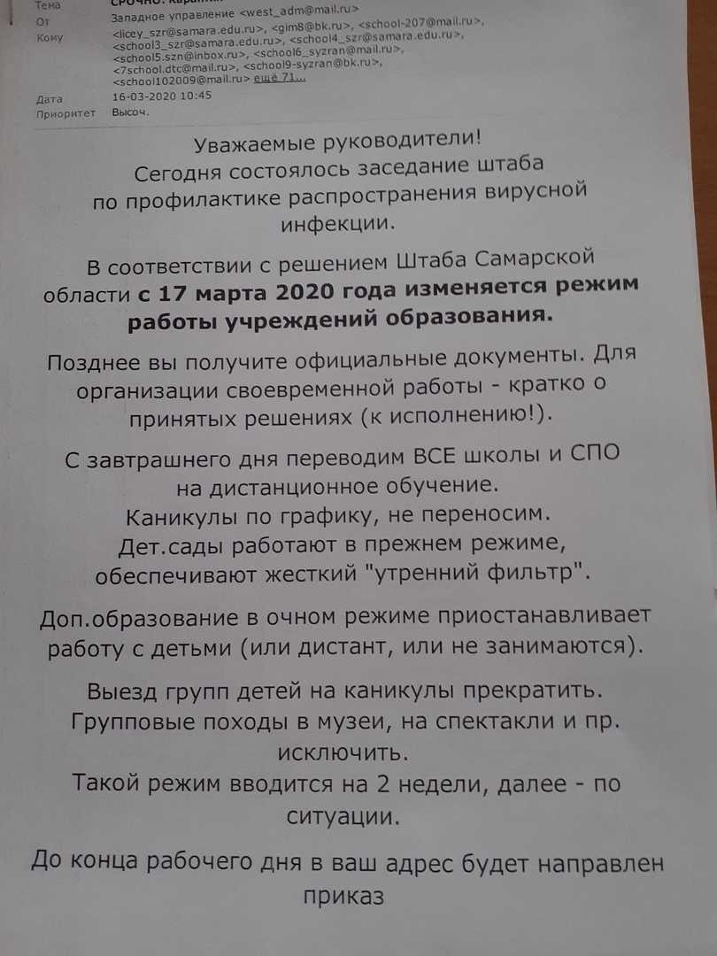 Школы Тольятти уходят на двухнедельный карантин с 17 марта