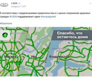 Пресс-служба начавшего полноценную работу АВТОВАЗа призвала граждан оставаться дома