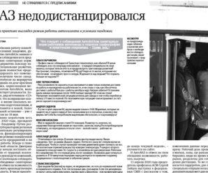 """Вазовцы рассказали о провале """"социального дистанцирования"""" на заводе"""