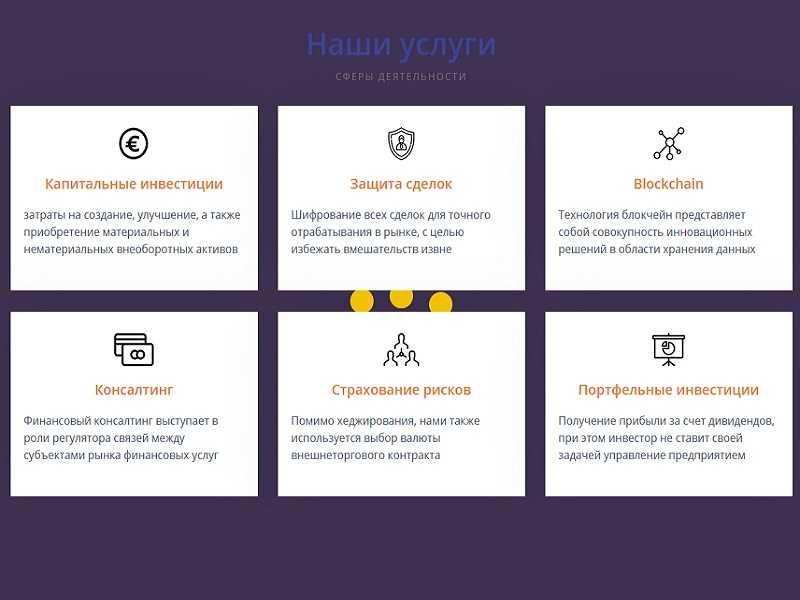 EuroBondPlus: безопасный онлайн-трейдинг