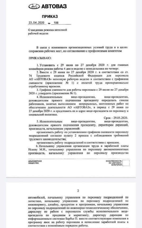 Переход конвейера АВТОВАЗа на четырехдневку во втором полугодии 2020-го получил документальное подтверждение