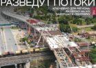 Строительство развязки в районе Жигулевского моря пообещали завершить уже к сентябрю