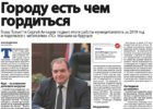 Сергей Анташев счел возможным для Тольятти гордиться итогами 2019-го года