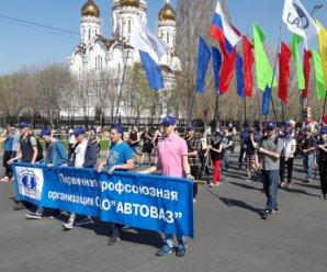 Официальный профсоюз АСМ АВТОВАЗа засветился в опасных связях с заграницей