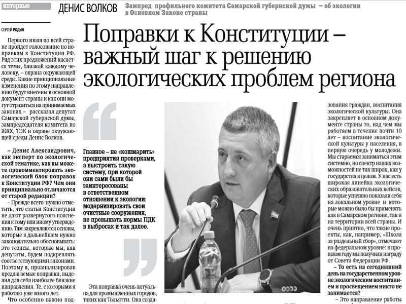 Депутат-единоросс Самарской губдумы Денис Волков призвал поддержать поправки в Конституцию во имя экологии
