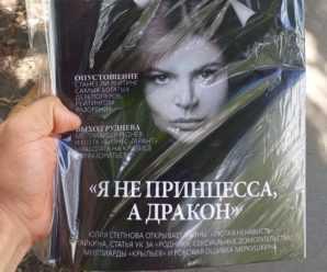 Экс-глава министерства имущественных отношений Самарской области при Меркушкине дала скандальное интервью о своем опыте работы при нем