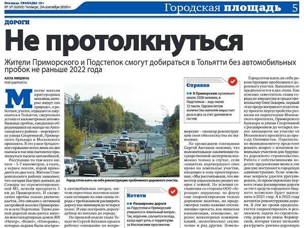 Избавление от пробок между Тольятти и Приморским с Подстепками ожидается не ранее 2022 года