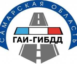 В подразделениях Госавтоинспекции Самарской области организован прием граждан по вопросам регистрации транспортных средств и выдачи удостоверений