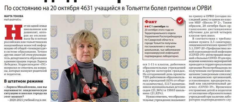 Глава департамента образования Тольятти: данных о смерти учителей от коронавируса нет и информация о количестве больных является врачебной тайной