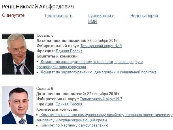 Борислав Гринблат: интересы Тольятти в губернской думе лоббируют только Ренц и Волков