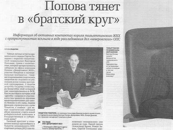 Имена тольяттинского коммунальщика Виктора Попова и его сына Ивана вновь озвучили в контексте уголовных дел по неверовской группировке