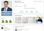 Депутат гордумы Тольятти Иван Попов пока не комментирует свое упоминание в контексте причастности к экономическим преступлениям и заказным убийствам