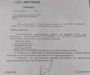 """Рабочие АВТОВАЗа рассказали о принуждении к """"сверхурочке"""" через манипуляции с транспортом"""