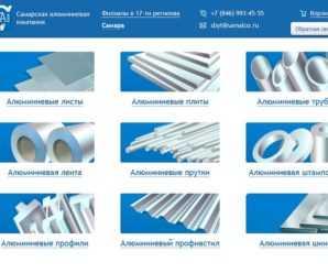 """Алюминиевый прокат от """"Самарской алюминиевой компании"""": качество и ответственность"""