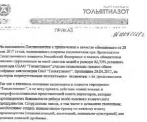 Новые доказательства подтверждают, что за имитацией теракта на ТоАЗе стоял Владимир Махлай