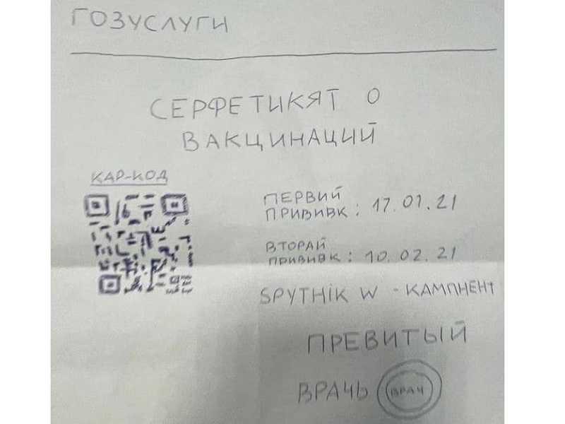 В Самарскую область пришло мошенничество с сертификатами о вакцинации от коронавируса