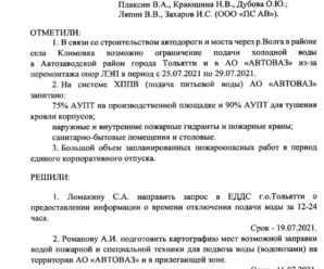 24-29 июля Автозаводский район может столкнуться с дефицитом холодной воды из-за строительства Климовского моста