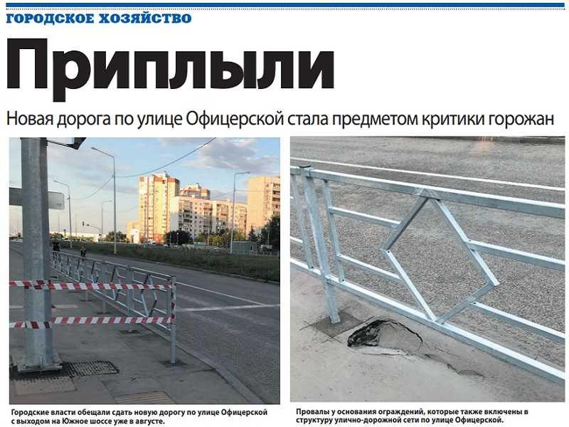 Николаю Ренцу не понравилась затапливаемая и проваливающаяся улица Офицерская