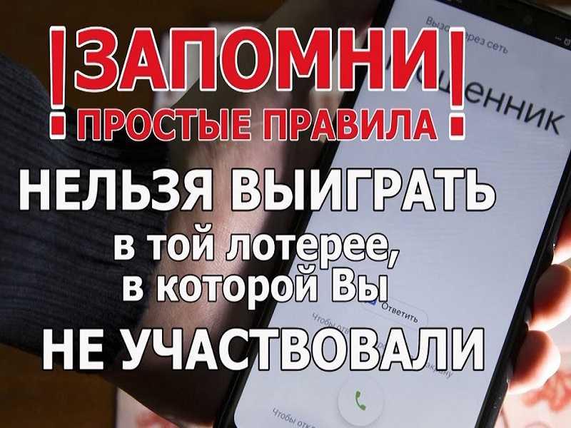 """В Тольятти активизировалась """"выигрышная"""" схема телефонного мошенничества"""
