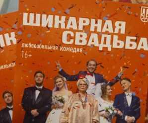 """Сбежать от невесты: """"Колесо"""" открыло новый сезон комедией положений """"Шикарная свадьба"""""""