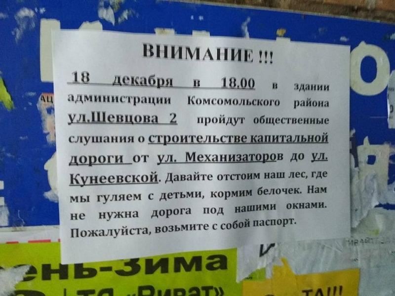 Комсомольский район Тольятти против новой дороги