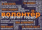 """Типичный """"реальный волонтер Тольятти"""" тратит на добрые дела 5 часов в год"""