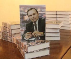 Николай Уткин выпустил 630-страничные мемуары