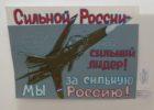 """Школа № 89 Тольятти: выставка """"Выборы глазами"""" (ФОТО)"""