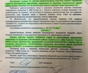 """Светлана Гарпинченко не нарушала законодательства в качестве директора МП рынок """"Кунеевский"""""""