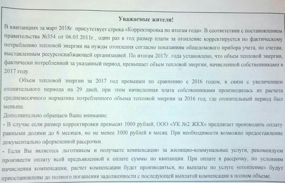"""""""УК № 2 ЖКХ"""" пошла по стопам УК № 3 в Автозаводском районе"""