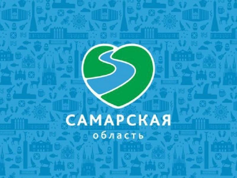 В Самарской области появился сине-зеленый и официальный туристический логотип