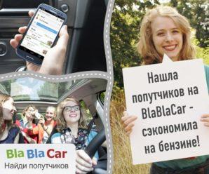 Коммунист из Самарской губдумы призвал отрегулировать Blablacar