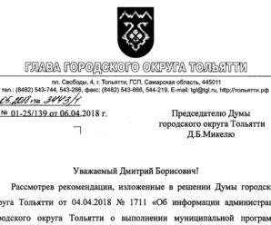 Тольяттинцам пообещали 7 новых детсадов и 5 новых школ к 2025 году (ДОКУМЕНТ)