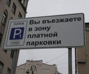 Самарская губдума принялась за работу по созданию зон платной парковки