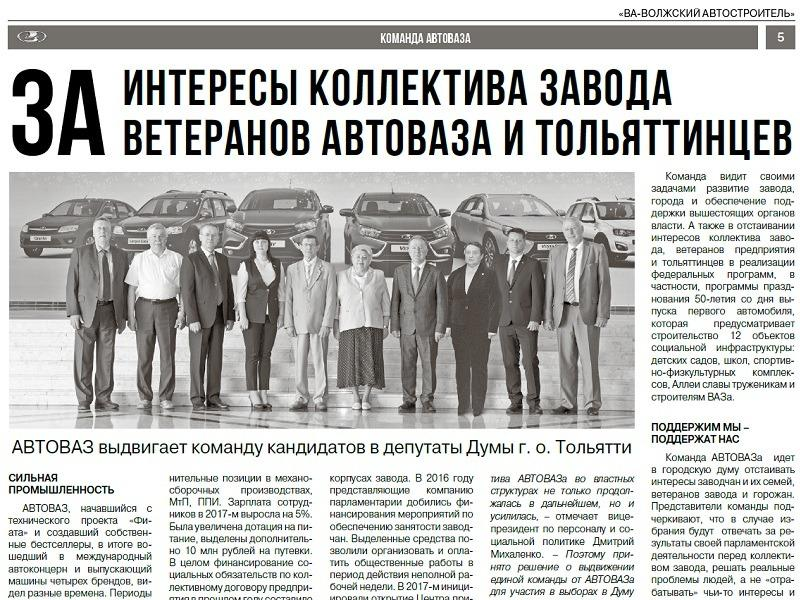 АВТОВАЗ объяснил желание взять треть мест в гордуме Тольятти