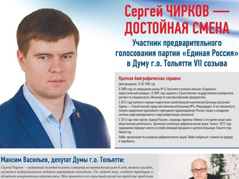 """На праймериз тольяттинской ЕР вышел кандидат с """"хипстерской"""" программой"""