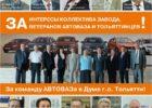 Рвущаяся в гордуму команда АВТОВАЗа: 10 портретов (ФОТО)