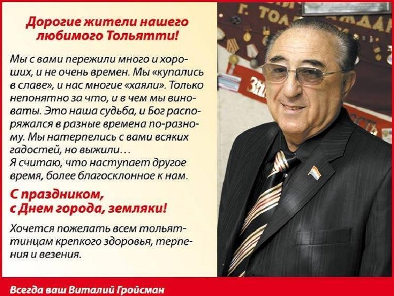 Виталий Гройсман предрек Тольятти конец гадостного настоящего