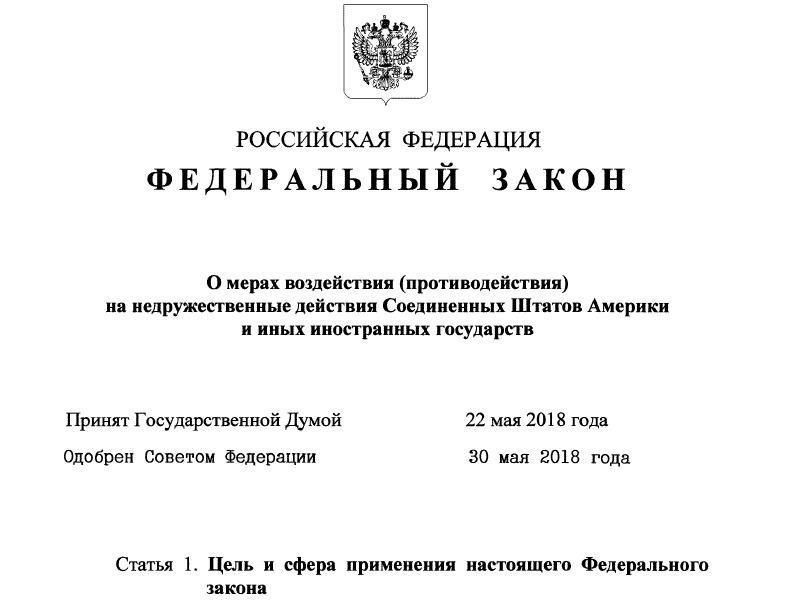 ольяттинская гордума жестко напомнила своим депутатам о мерах воздействия на недружественные действия США и иных иностранных государств