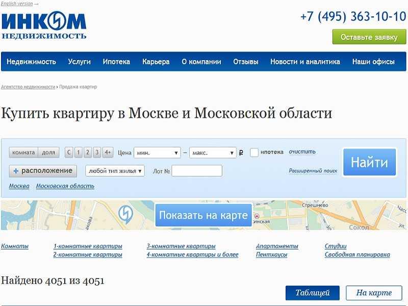 «ИНКОМ-Недвижимость» - большой выбор квартир в Москве и Подмосковье