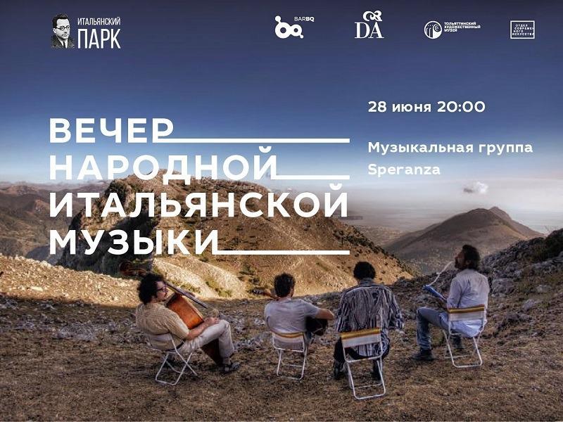 Итальянский парк: пятая неделя летней программы